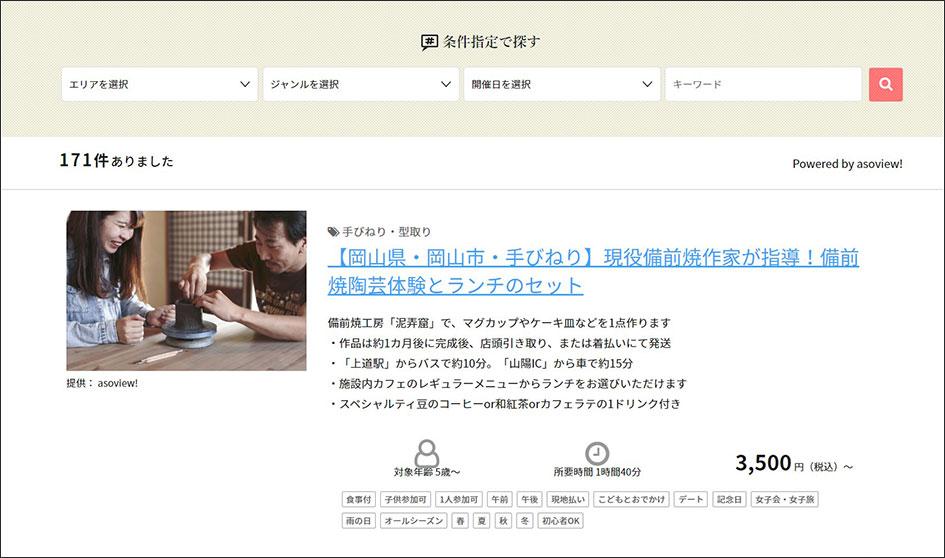 岡山観光WEBに導入されたAreaGate(クリックで遷移)