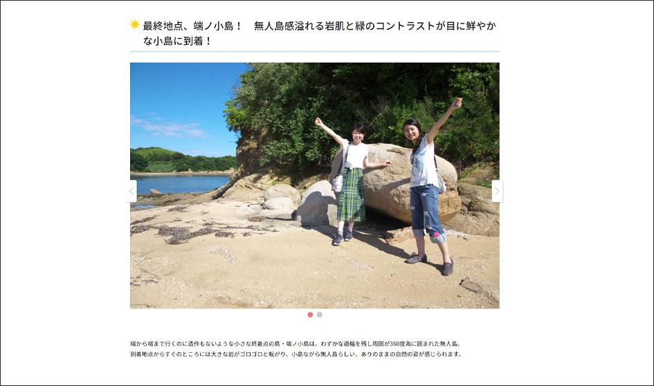 岡山観光WEBの体験記事(クリックで遷移)