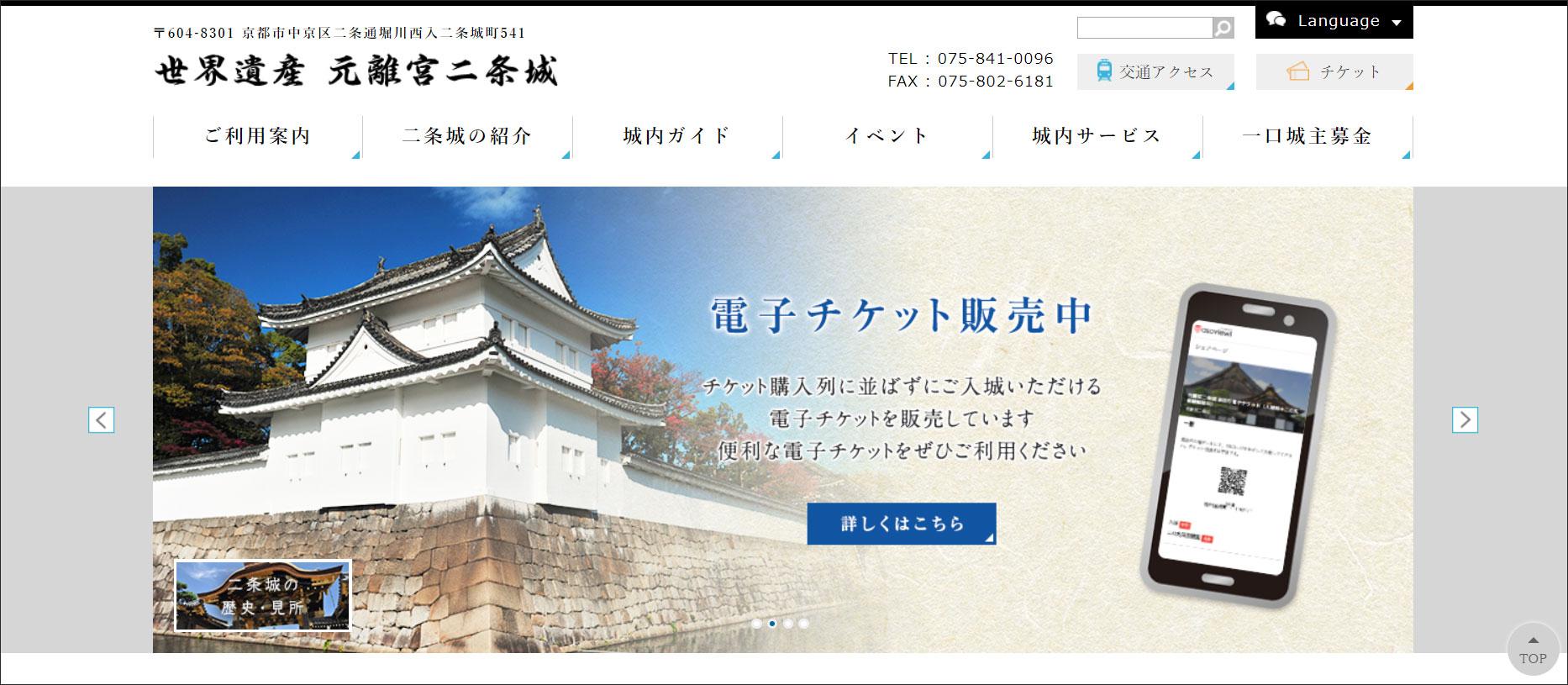 世界遺産 元離宮二条城 公式サイト