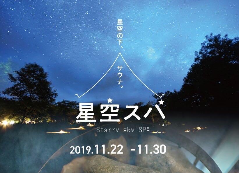 日本一の星空・阿智村とのコラボレーション