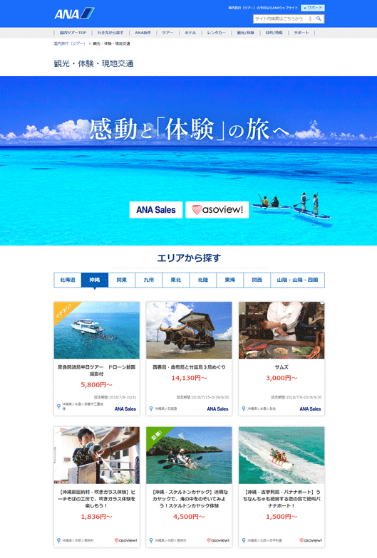 ANA国内ツアー 観光 / 体験 ページ