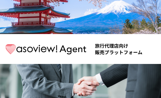 asoview!Agent