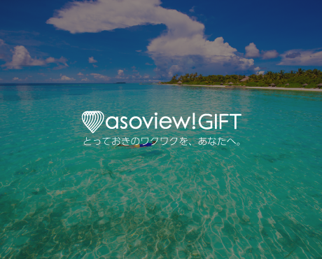 asoview!GIFT