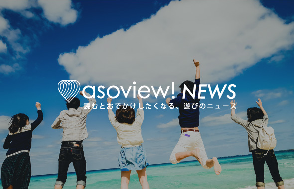 asoview!NEWS
